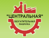 Tsentralnaya Mining and Dressing Plant