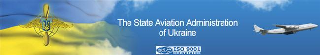 The State Aviation Administration of the Ministry of Transport and Communications of Ukraine