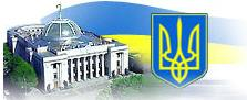 Verkhovna Rada of Ukraine