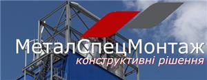 Компанія МеталСпецМонтаж