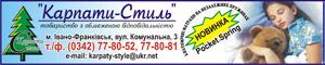 ТзОВ Карпати-Стиль