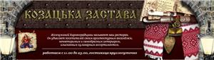 Ресторан «Козацька застава»