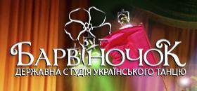 Державна студія українського танцю Барвіночок