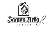 Готель Замок Лева