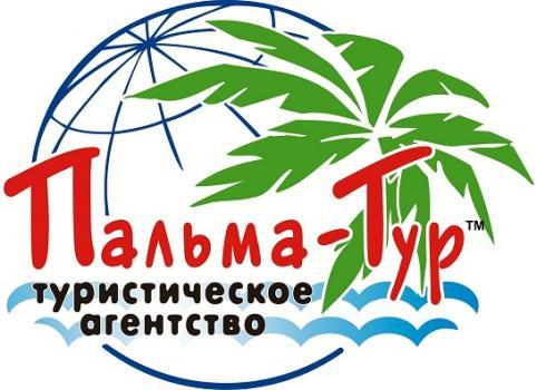 Туристичне агентство «Пальма-Тур»