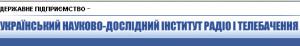 Український науково-дослідний інститут радіо і телебачення