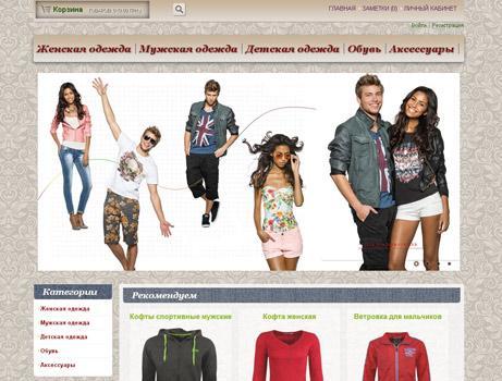 Оптова торгівля фірменним одягом з Європи