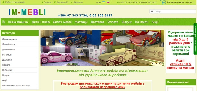 Ліжка - машини та дитячі меблі від українського виробника