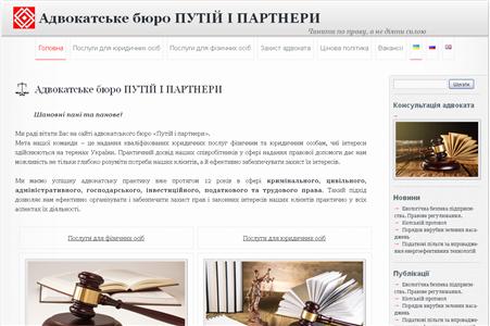 Адвокатське бюро ПУТІЙ І ПАРТНЕРИ