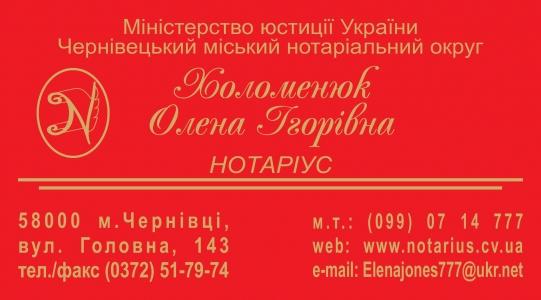 Приватний нотаріус, Холоменюк Олена Ігорівна