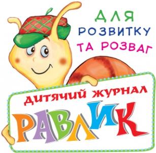 Українські журнали. «Равлик» - журнал для розвитку та розваг!