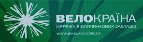Міжнародний проект з розвитку активного відпочинку в Карпатах