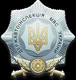 Управління ДАІ в Івано-Франківській області