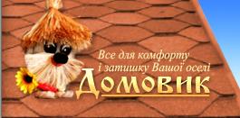 Інтернет магазин Домовик