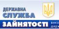 Інтернет-портал державної служби зайнятості України