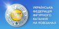 Українська Федерація фігурного катання на ковзанах