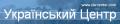Український центр - довідник