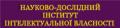 Науково-дослідний інститут інтелектуальної власності