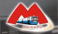 Харківський метрополітен