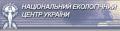 Національний екологічний центр України (НЕЦУ)