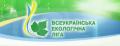 Всеукраїнська екологічна ліга: задля краси довкілля