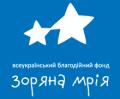 Всеукраїнський благодійний фонд «Зоряна мрія»