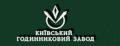 Київський годинниковий завод