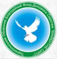 Благодійний Фонд «Майбутнє сиріт»