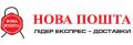 Нова Пошта - лідер експрес-доставки вантажів i кореспонденції по Україні