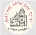 Західний науковий центр Національної академії наук України і Міністерства освіти і науки України
