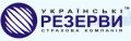 Страхова компанія Українські Резерви