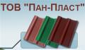 ТОВ  Пан-Пласт