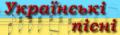 Проект  Українські пісні