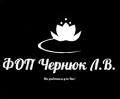 ФОП Чернюк Л.В.