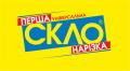 Перша Універсальна Склонарізка у Львові