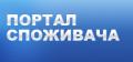 Всеукраїнський портал споживчої інформації!