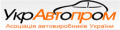 Асоціація автовиробників України  Укравтопром