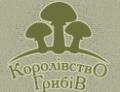 Компанія  Королівство грибів